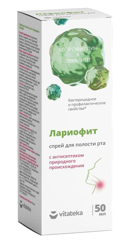 Витатека Лариофит, спрей для местного применения, 50 мл, 1шт.