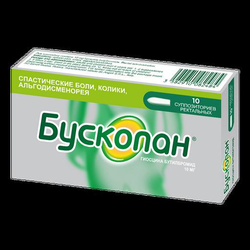 Бускопан (свечи), 10 мг, суппозитории ректальные, 10шт.