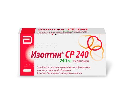 Изоптин СР 240, 240 мг, таблетки пролонгированного действия, покрытые пленочной оболочкой, 30шт.