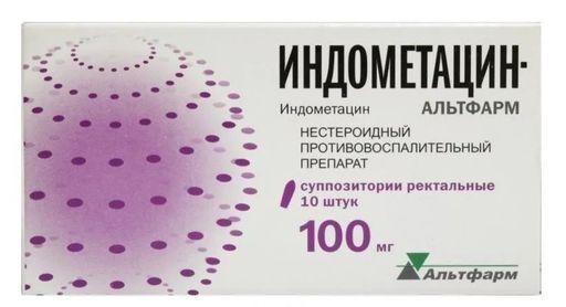 Индометацин-Альтфарм, 100 мг, суппозитории ректальные, 10шт.