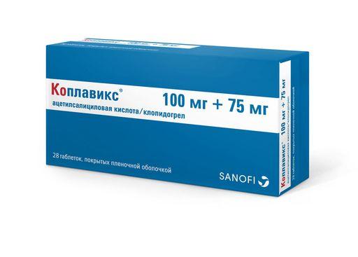 Коплавикс, 100 мг+75 мг, таблетки, покрытые пленочной оболочкой, 28шт.