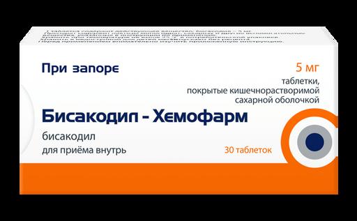 Бисакодил-Хемофарм, 5 мг, таблетки, покрытые кишечнорастворимой сахарной оболочкой, 30шт.