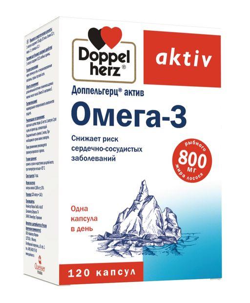 Доппельгерц актив Омега-3, капсулы, 120шт.