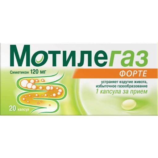 Мотилегаз форте, 120 мг, капсулы, 20шт.