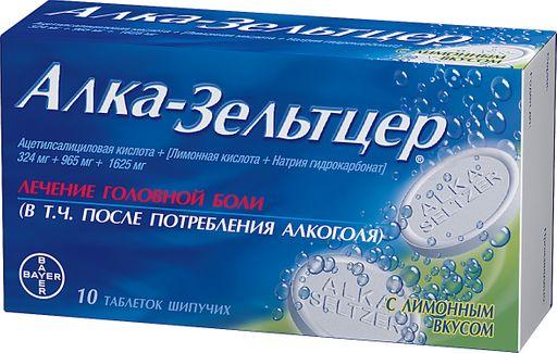 Алка-Зельтцер, таблетки шипучие, 10шт.