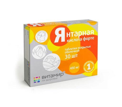 Янтарная кислота Форте, 400 мг, таблетки, покрытые оболочкой, 30шт.