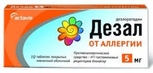 Дезал, 5 мг, таблетки, покрытые пленочной оболочкой, 10шт.