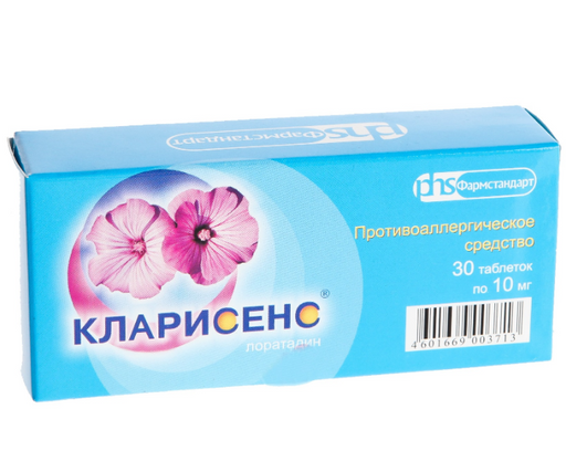 Кларисенс, 10 мг, таблетки, 30шт.