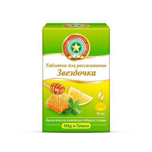 Звездочка, 2.4 г, таблетки для рассасывания, со вкусом меда и лимона, 18шт.