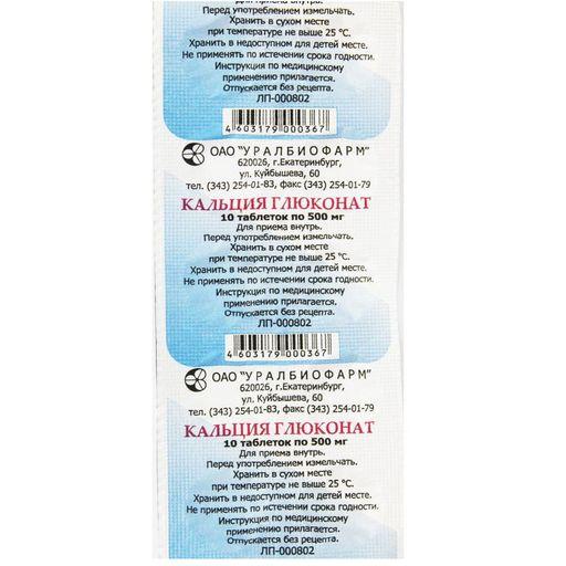 Кальция глюконат, 500 мг, таблетки, 10шт.