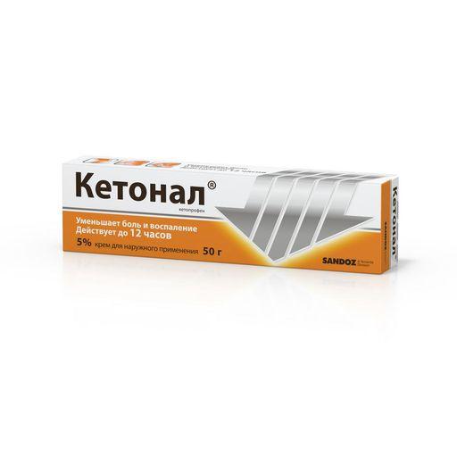 Кетонал, 5%, крем для наружного применения, 50 г, 1шт.