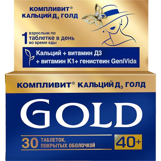 Компливит Кальций Д3 Голд, таблетки, витамины для женщин, 30шт.