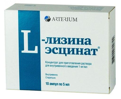 L-Лизина эсцинат, 1 мг/мл, концентрат для приготовления раствора для внутривенного введения, 5 мл, 10шт.