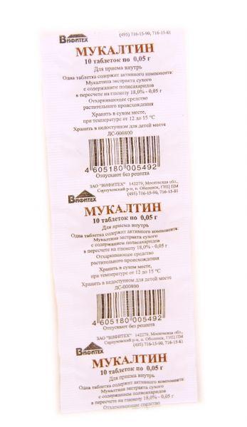 Мукалтин, 50 мг, таблетки, 10шт.