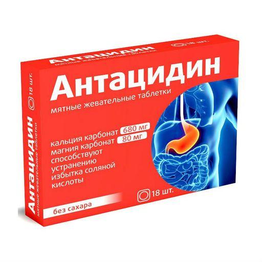 Антацидин, таблетки жевательные, без сахара, 18шт.