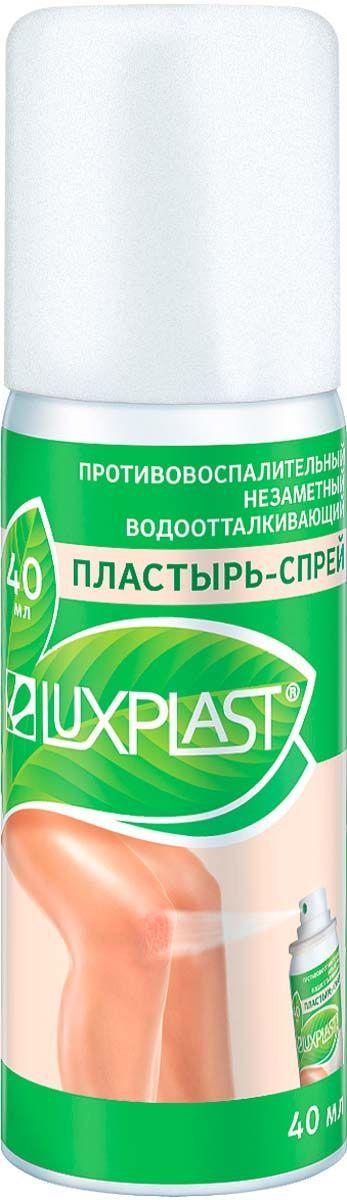Luxplast Пластырь-спрей, спрей, 40 мл, 1шт.