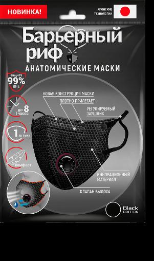 Барьерный риф Маска анатомическая медицинская с клапаном, черного цвета, 1шт.