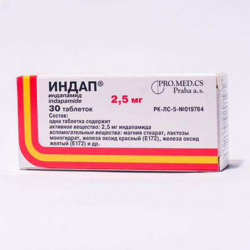 Индап, 2.5 мг, таблетки, 30шт.