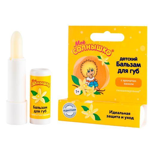 Бальзам детский для губ Мое солнышко, бальзам для губ, с ароматом ванили, 2.8 г, 1шт.