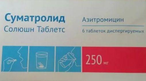Суматролид Солюшн Таблетс, 250 мг, таблетки диспергируемые, 6шт.