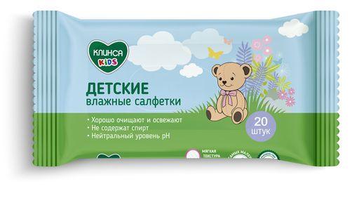 Клинса салфетки влажные детские Кидс, 20шт.