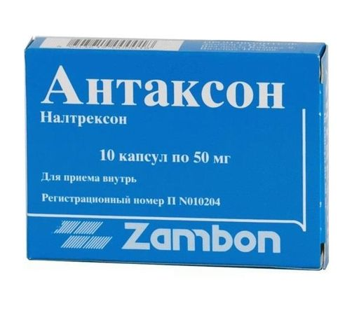 Антаксон, 50 мг, капсулы, 10шт.
