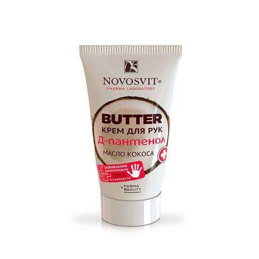 Novosvit BUTTER крем для рук Д-пантенол + масло кокоса, крем для рук, 40 мл, 1шт.