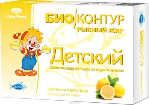 Рыбный жир Биоконтур детский лимонный, 400 мг, капсулы жевательные, 100шт.