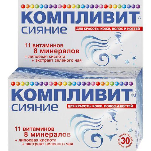 Компливит Сияние, 735 мг, таблетки, витамины + минералы, 30шт.