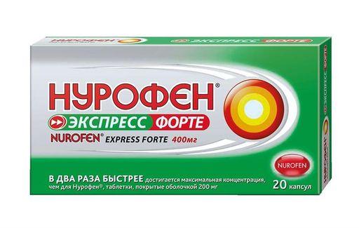 Нурофен Экспресс форте, 400 мг, капсулы, 20шт.