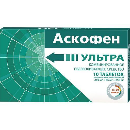 Аскофен Ультра, таблетки, покрытые пленочной оболочкой, обезболивающее, 10шт.