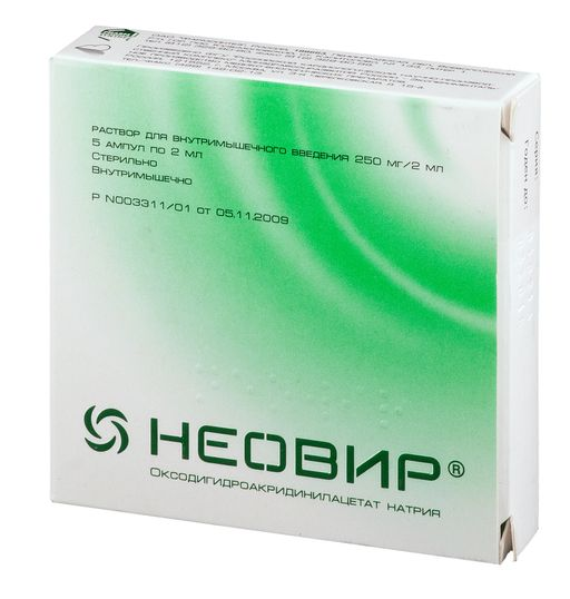 Неовир, 125 мг/мл, раствор для внутримышечного введения, 2 мл, 3шт.