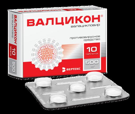 Валцикон, 500 мг, таблетки, покрытые пленочной оболочкой, 10шт.
