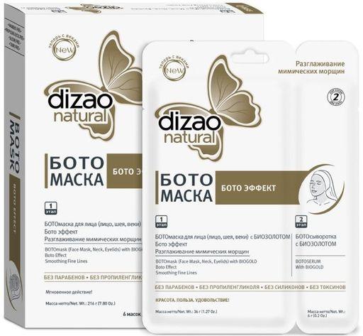 Dizao маска для лица, шеи и век Бото эффект с биозолотом, маска для лица, 2 этапа, 6шт.