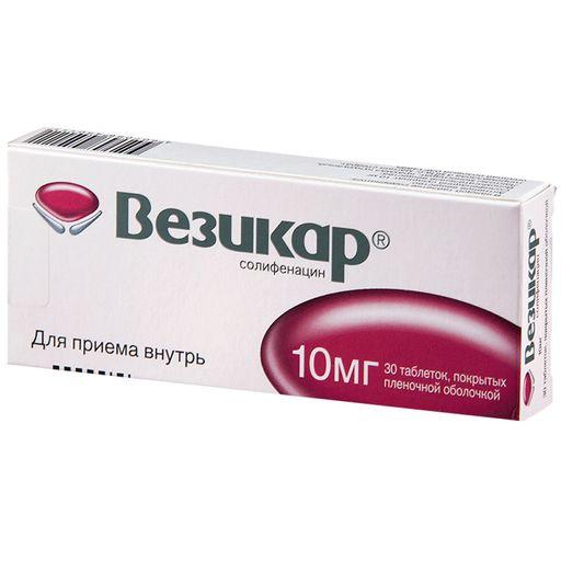 Везикар, 10 мг, таблетки, покрытые пленочной оболочкой, 30шт.