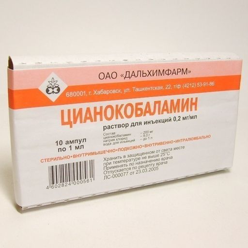 Цианокобаламин, 0.2 мг/мл, раствор для инъекций, 1 мл, 10шт.