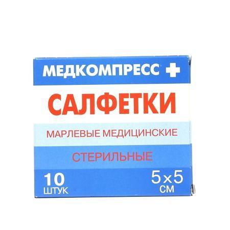 Медкомпресс Салфетки марлевые стерильные, 5смх5см, салфетки стерильные, 10шт.