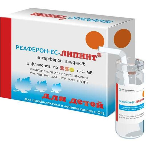 Реаферон-ЕС-Липинт, 250000 МЕ, лиофилизат для приготовления суспензии для приема внутрь, для детей, 6шт.