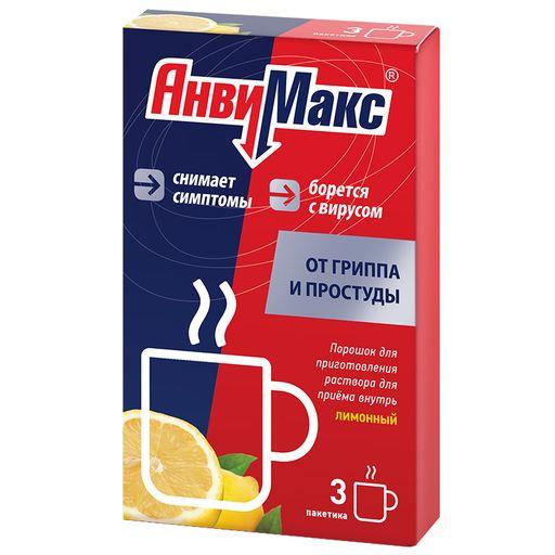 АнвиМакс, порошок для приготовления раствора для приема внутрь, лимон, 5 г, 3шт.