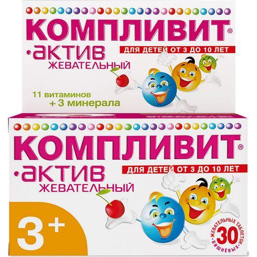 Компливит-Актив жевательный (вишня), таблетки жевательные, витамины для детей + минералы, 30шт.