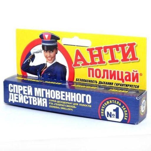 Антиполицай спрей для полости рта, спрей для местного применения, 10 мл, 1шт.