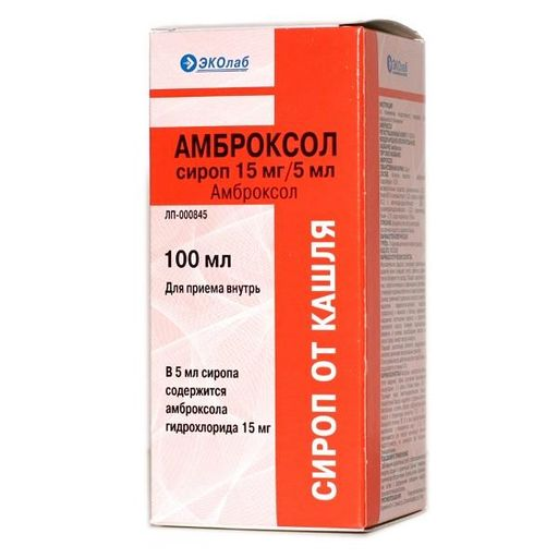 Амброксол, 15 мг/5 мл, сироп, 100 мл, 1шт.