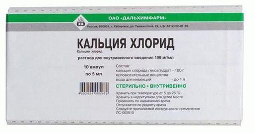 Кальция хлорид, 100 мг/мл, раствор для внутривенного введения, 5 мл, 10шт.