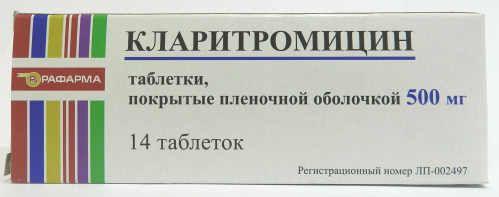 Кларитромицин, 500 мг, таблетки, покрытые пленочной оболочкой, 14шт.