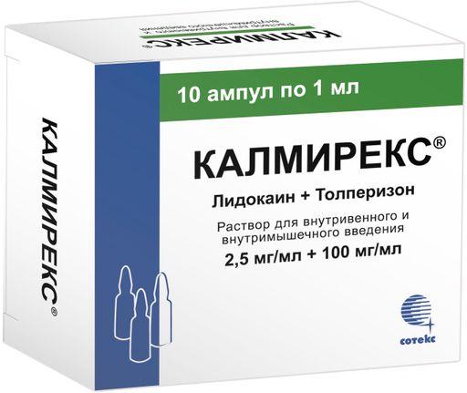 Калмирекс, 2.5 мг/мл+100 мг/мл, раствор для внутривенного и внутримышечного введения, 1 мл, 10шт.
