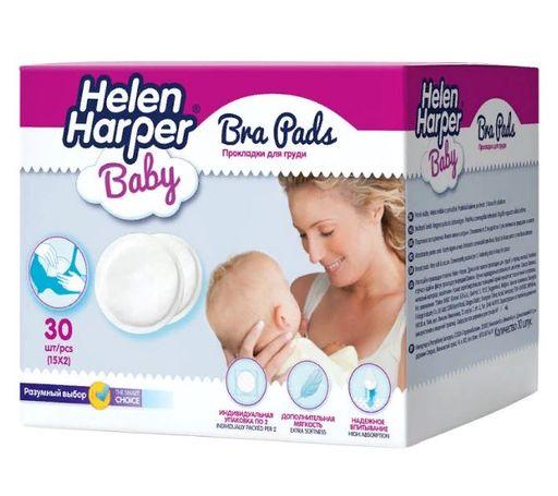 Helen Harper Baby прокладки для груди, прокладка, 30шт.