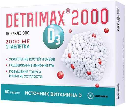Детримакс Витамин D3, 2000 МЕ, таблетки, 60шт.