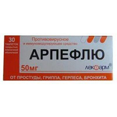Арпефлю, 50 мг, таблетки, покрытые пленочной оболочкой, 30шт.