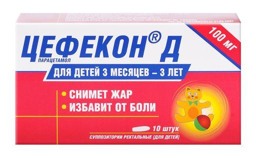 Цефекон Д, 100 мг, суппозитории ректальные для детей, 10шт.