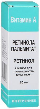 Ретинола пальмитат, 100000 МЕ/мл, раствор для приема внутрь и наружного применения (масляный), 50 мл, 1шт.